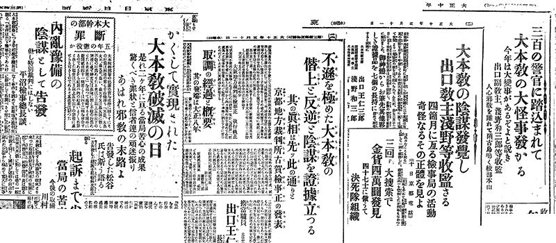 第一次大本事件を報道する新聞記事