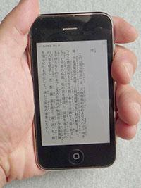 アイフォンで霊界物語のテキストを表示してみた