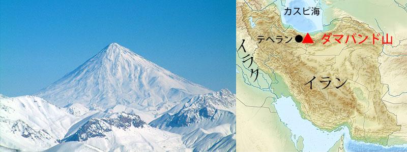 イランのダマバンド山