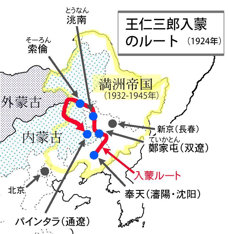 王仁三郎の入蒙ルート概略図