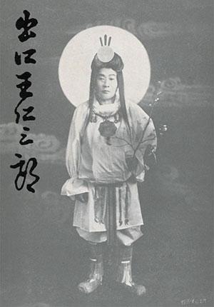 スサノオに扮する王仁三郎